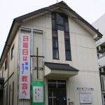 横浜戸塚教会
