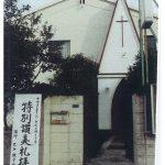 東豊中教会