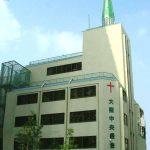 大阪中央教会