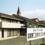 筑紫野二日市教会