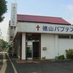 徳山バプテスト伝道所