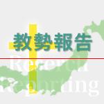 2019年度 教勢報告書提出のお願い(記入の方法)