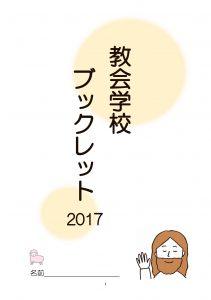 「教会学校ブックレット2017」